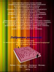 Сover of magazine #29